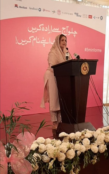 Samina Alvi the first lady, states there is a need for awareness about breast cancer